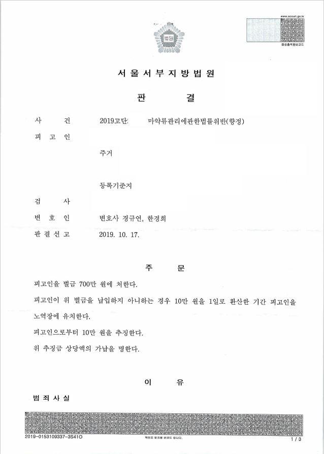 이철 판결문 수정
