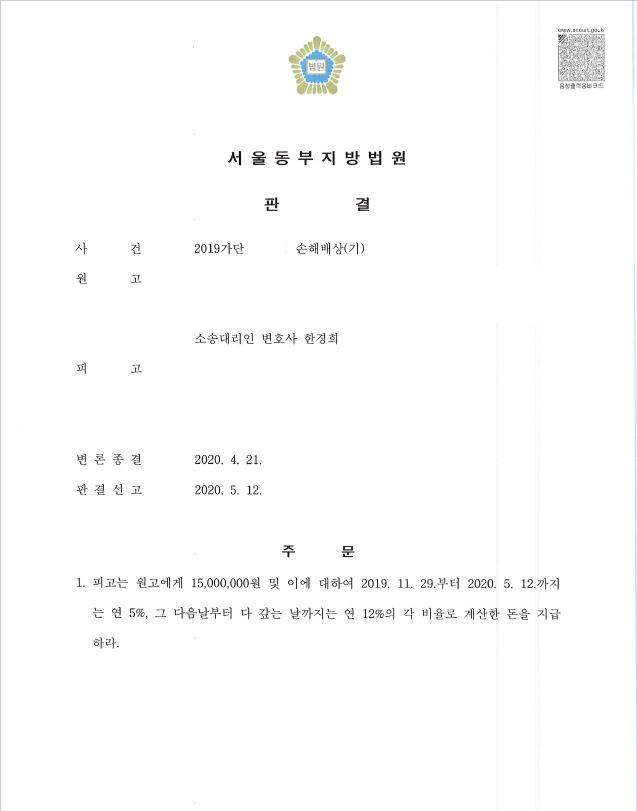 최유진 판결문 수정