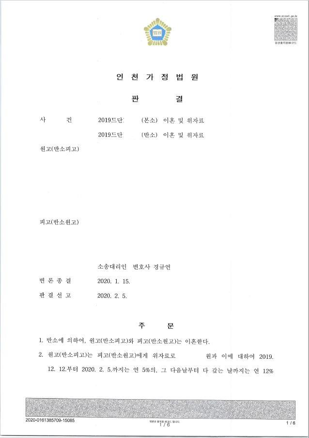 조우현 판결문