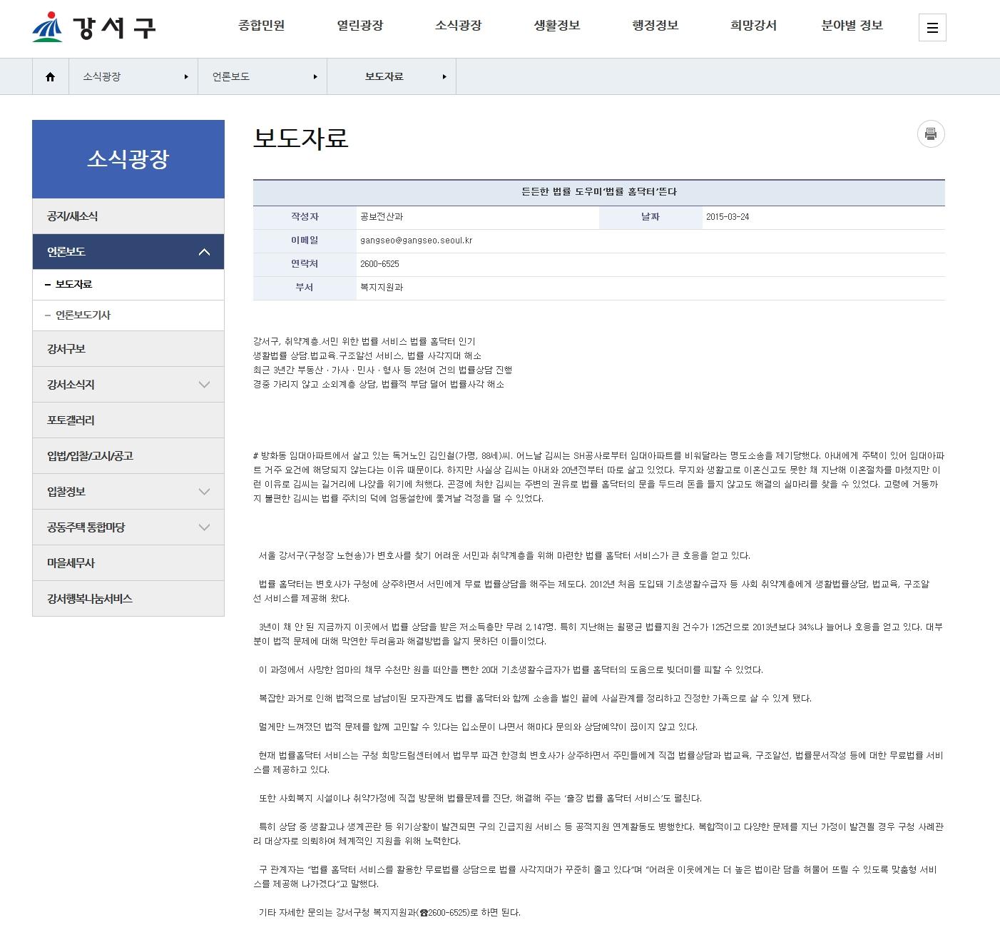 강서구청 보도자료 1 15.03.24