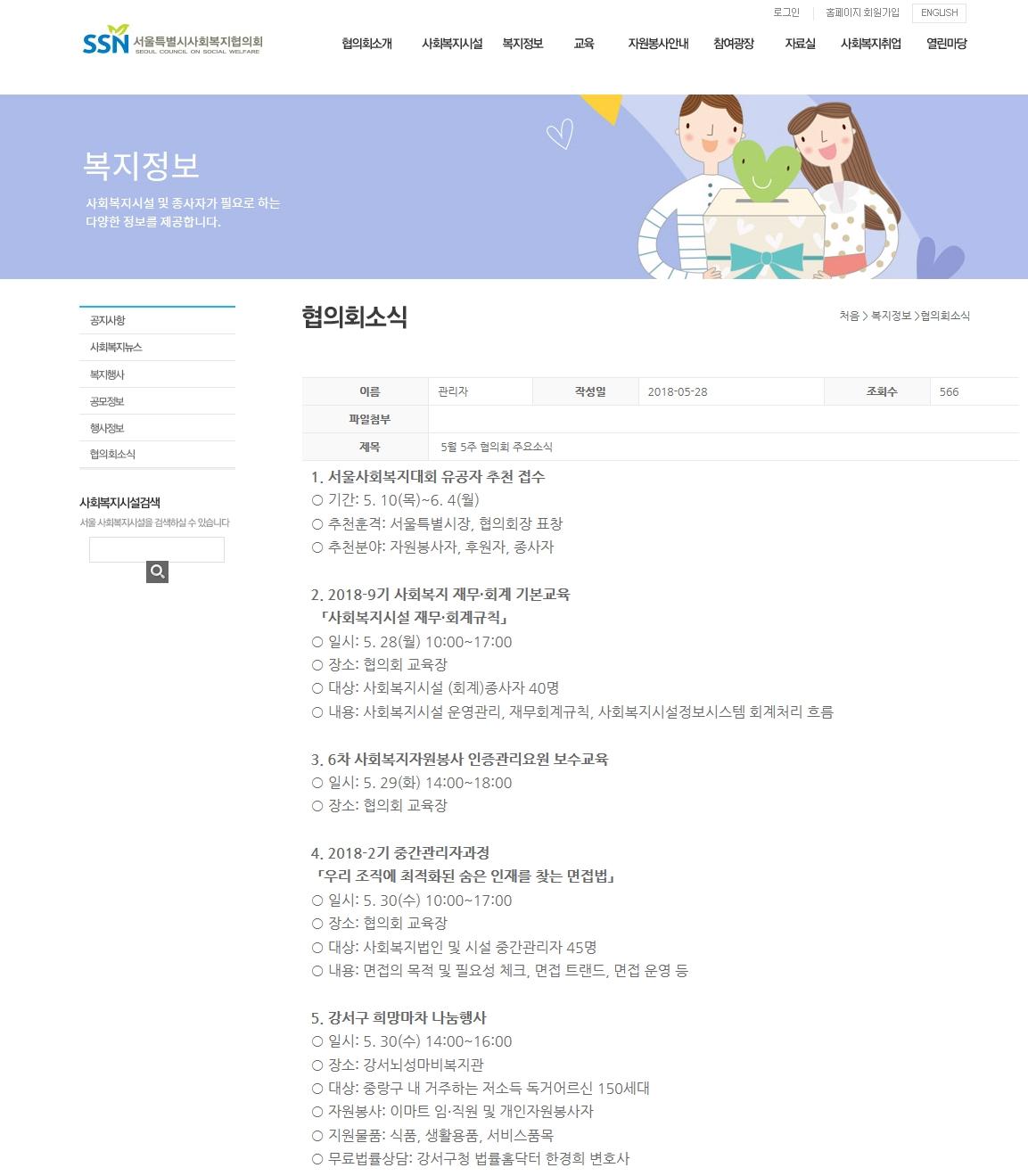 서울시사회복지협의회 희망마차 법률상담 1