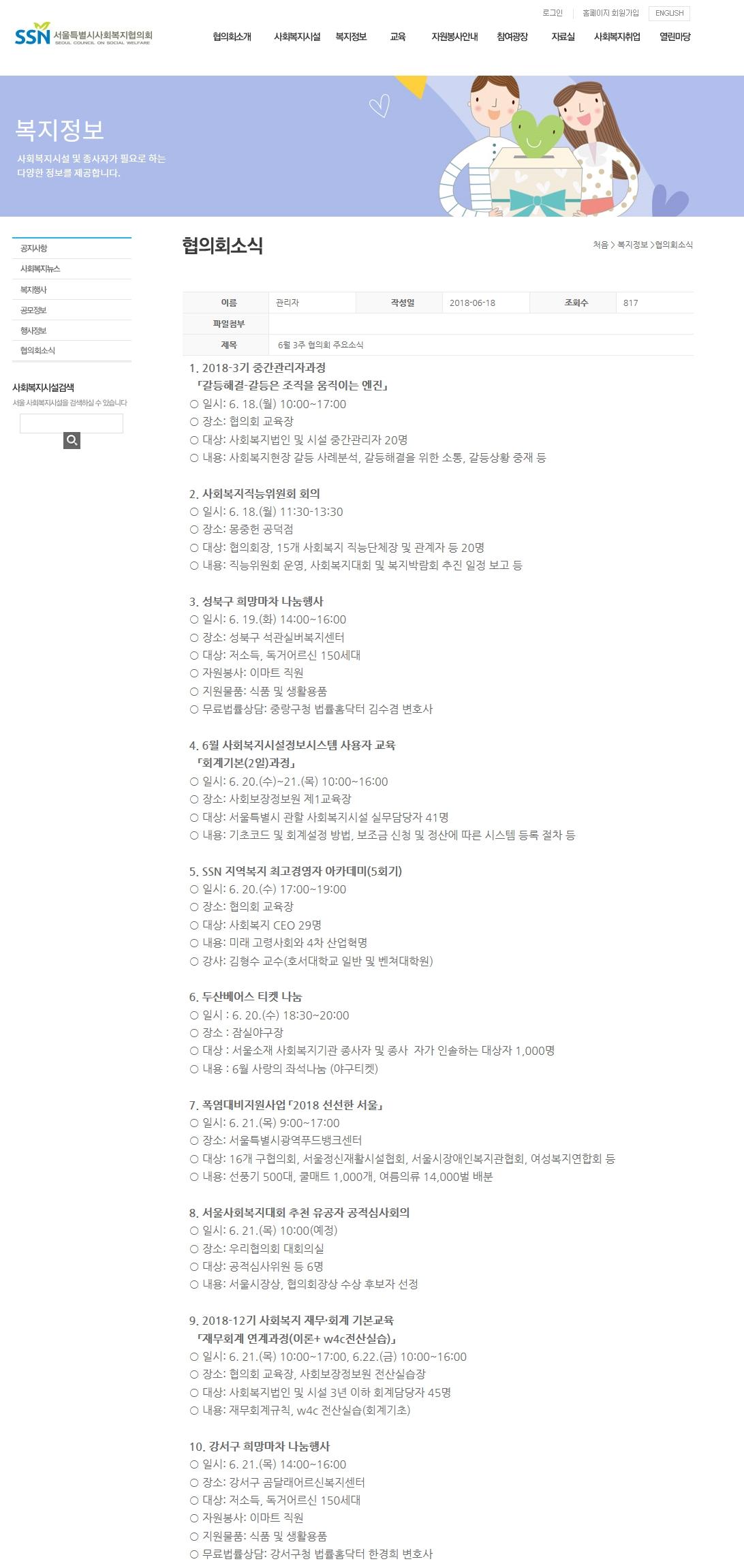 서울시사회복지협의회 희망마차 법률상담 2
