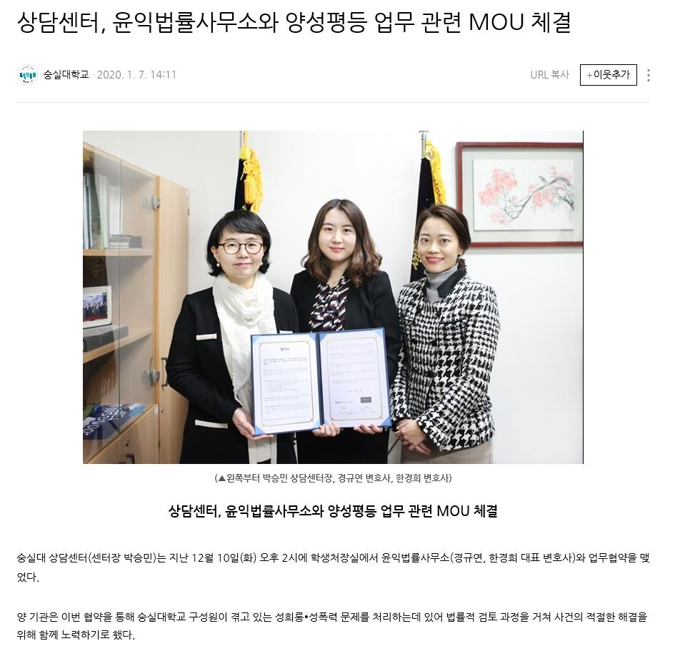 윤익 법률사무소-숭실대 상담센터 MOU 체결 1