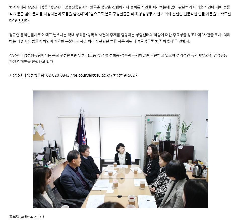 윤익 법률사무소-숭실대 상담센터 MOU 체결 2
