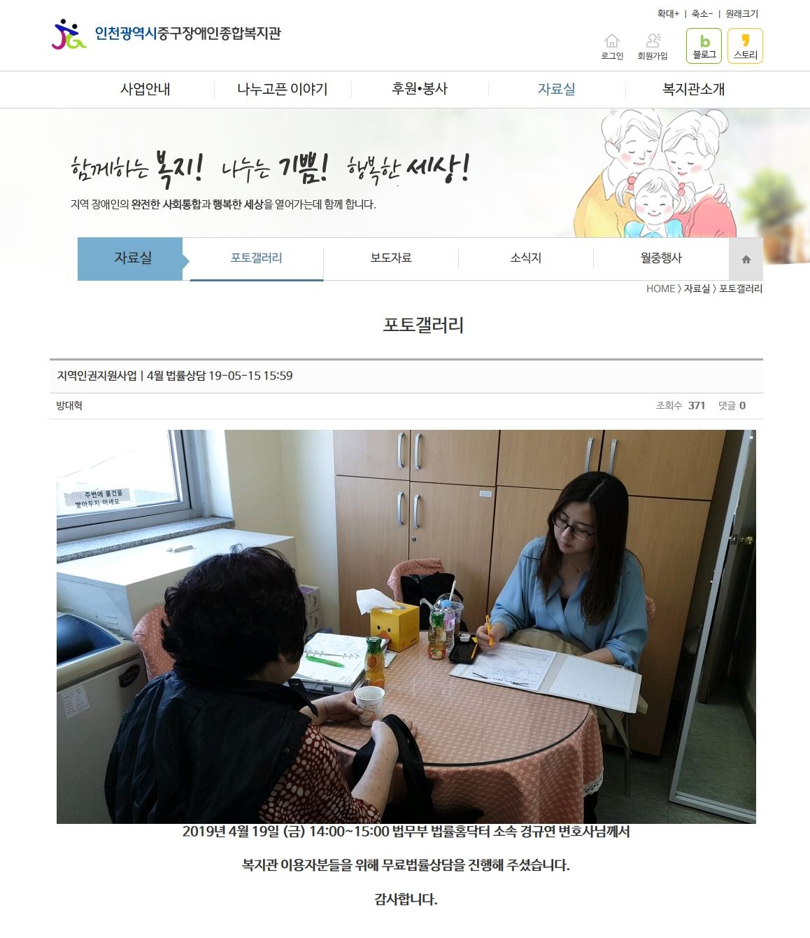 인천중구장애인종합복지관 법률상담 1 19.05.15