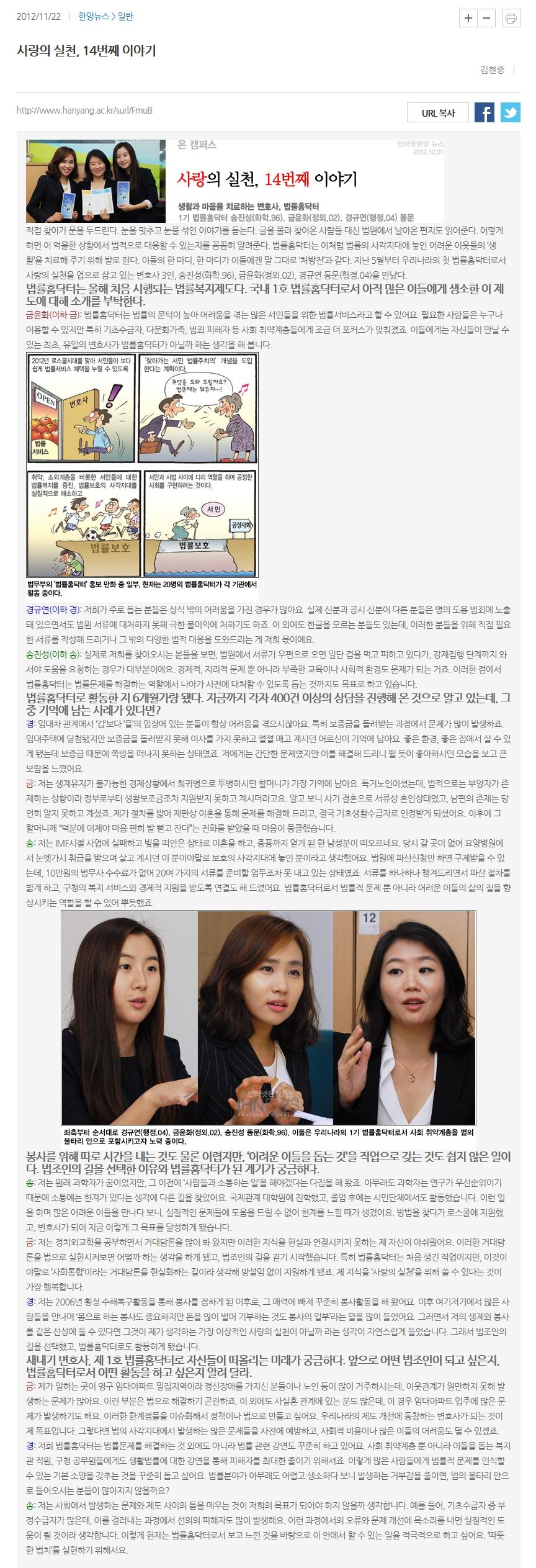 한양대학교 뉴스 인터뷰 12.11.22
