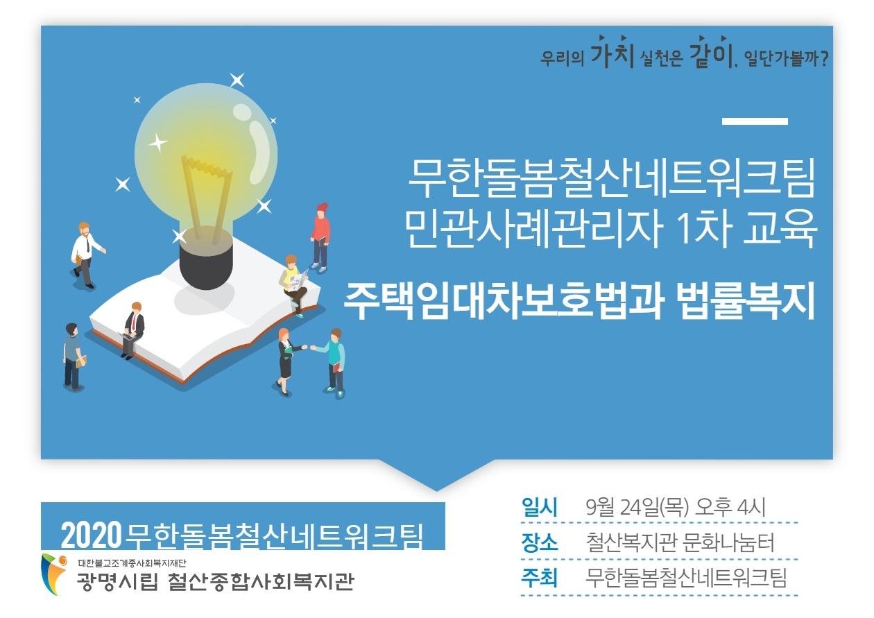 철산종합사회복지관(20.09.24)3