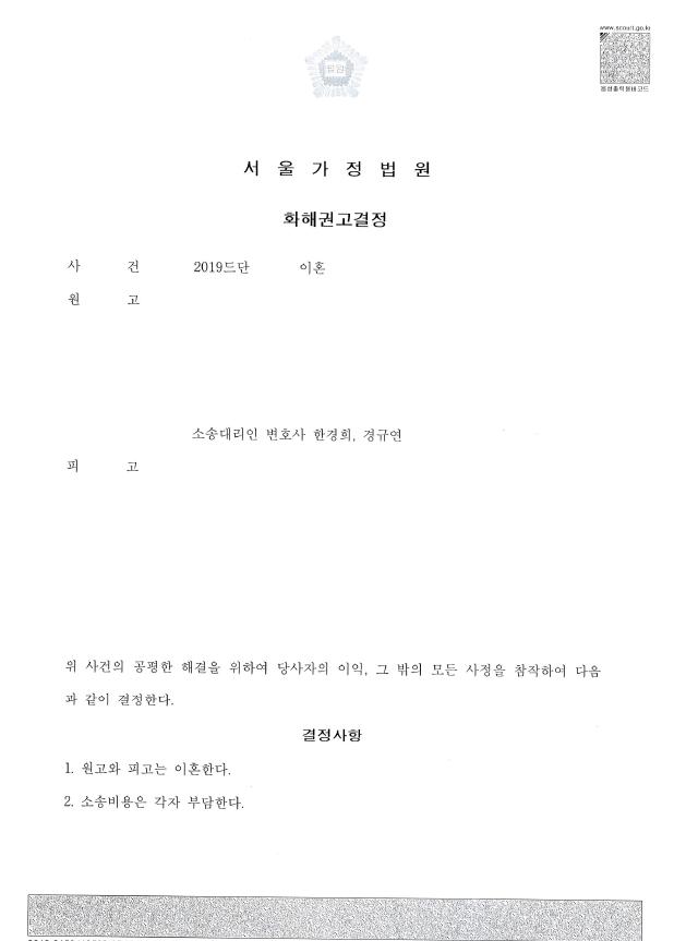 김난희 판결정본(수정)