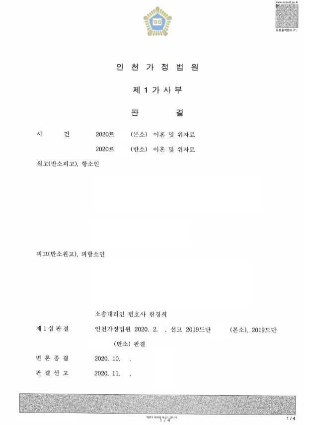 조우현 항소심 판결문(수정)1