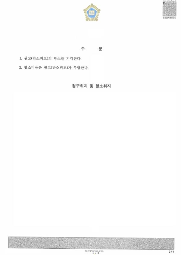 조우현 항소심 판결문(수정)2
